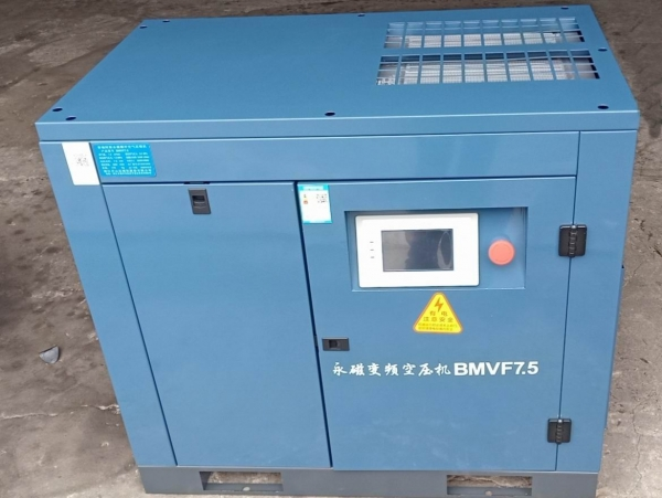 开山永磁变频螺杆空压机BMVF7.5